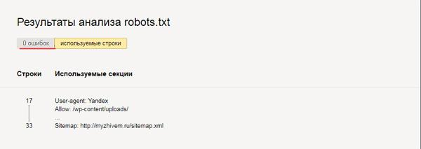 нормальный robots.txt